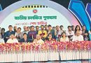 Bangladesh National Film Awards 2016 .
