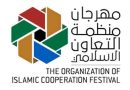 Abu Dhabi Hosts Festival of the Organization of Islamic Cooperation
