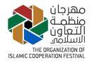 Abu Dhabi Hosts Festival of the Organization of Islamic Cooperation