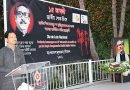 Bangladesh Embassy in Lisbon observes National Mourning Day.