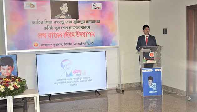 Bangladesh Embassy to Lisbon celebrates Sheikh Russel Day with due fervour and solemnity